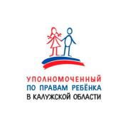 Уполномоченный по правам ребенка в Калужской области